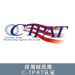 C-TPAT认证-物理保安(Physical Security)